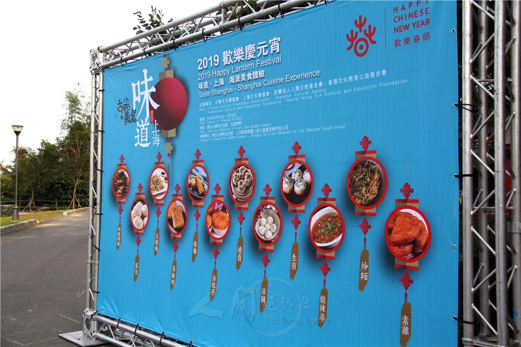 2019滬台歡樂慶元宵「味道.上海─海派美食體驗」,2月16至19日於佛光山32養生蔬食館登場。